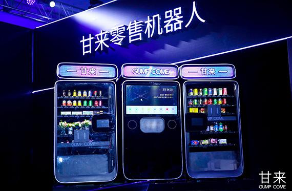 甘来科技推出零售机器人 解锁新型购物体验