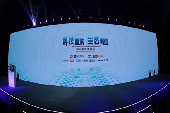 科技重构,生态再造    2019中国家电发展高峰论坛在上海举行