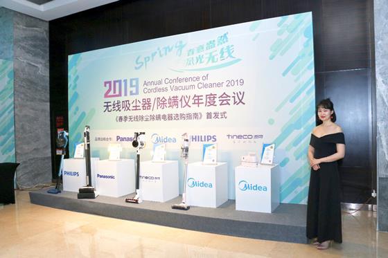 首届无线吸尘器/除螨仪年度会议在京召开