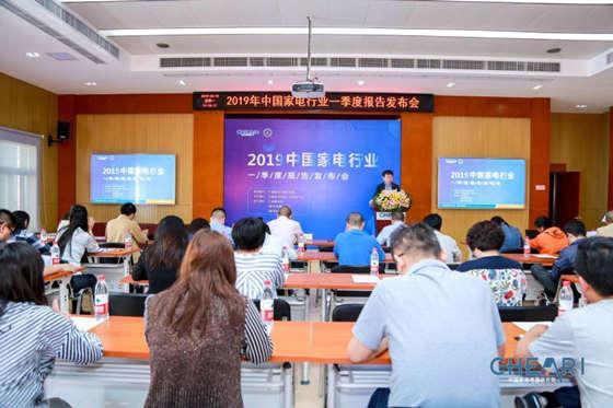 《2019年中国家电行业一季度报告》在京发布