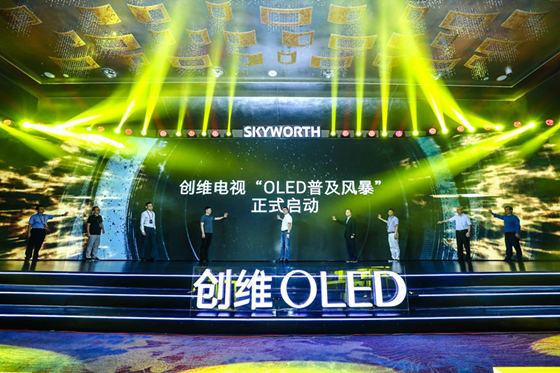 创维发动OLED普及风暴 各种策略助力OLED电视走进千家万户
