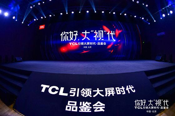 尺寸再度拉升  TCL携14款全明星产品包揽超大屏市场