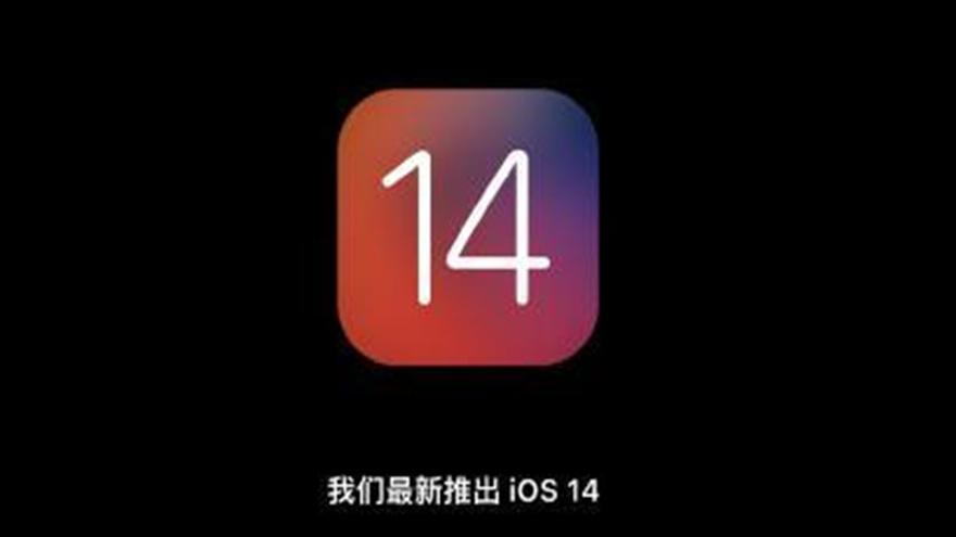苹果官宣:iOS14来了