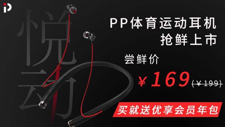 PP体育首款智能运动耳机发售