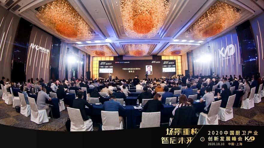 2020中国厨卫创新峰会召开,多项行业举措同步