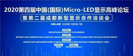 2020年Micro-LED将于11月在成都全面展出