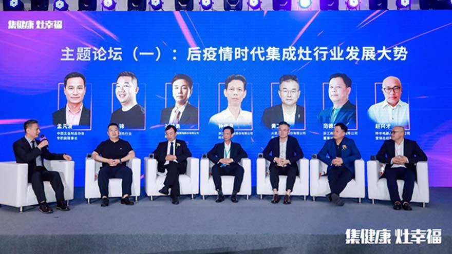 2020中国集成灶行业品牌峰会暨天猫双十一厨热购物季圆满成
