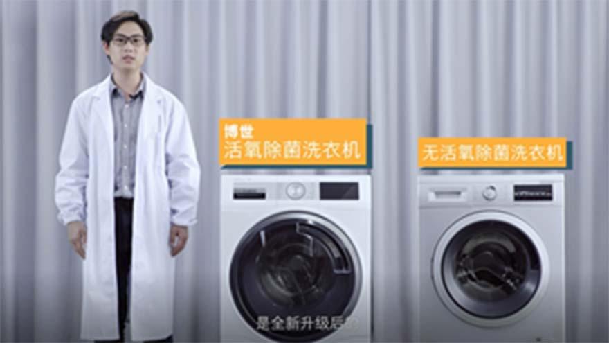 博世活氧洗衣机 papi酱破解健康洗衣之谜