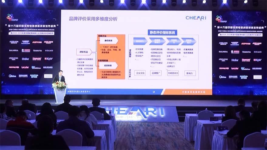 2019-2020年度中国家用电器行业品牌评价结果发布