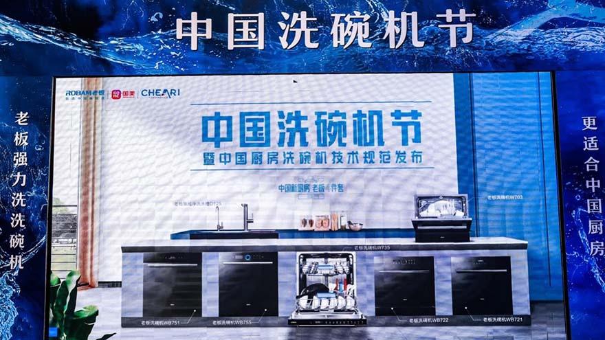 """洗碗机渐成""""新刚需""""  老板电器推更适合中国厨房的洗碗机"""