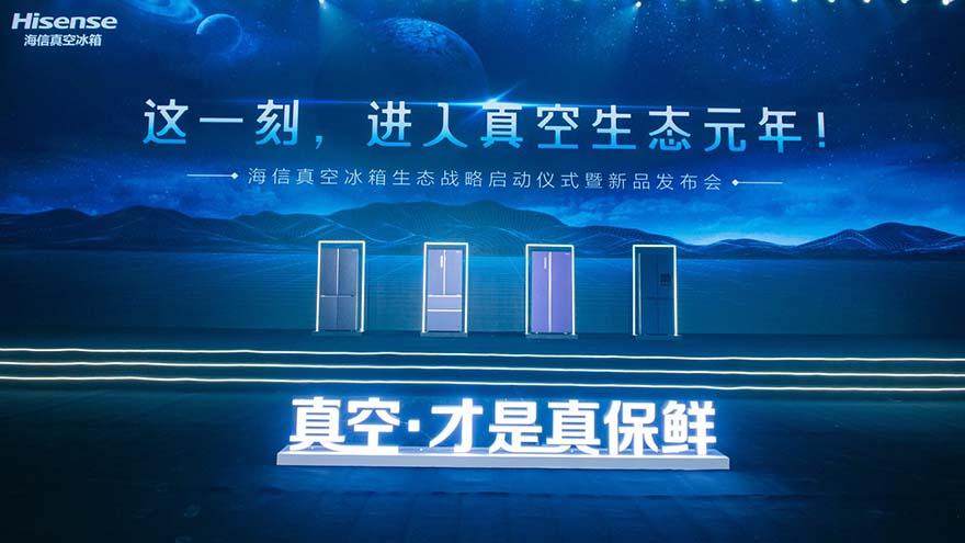 海信冰箱2021:全力布局全形态全场景真空产品