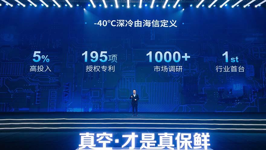 海信牵头制定中国首个深冷养鲜团体标准