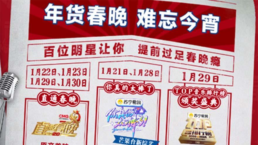 """苏宁年货节1月20日启动,推5G手机换新,倡导""""云""""过年"""