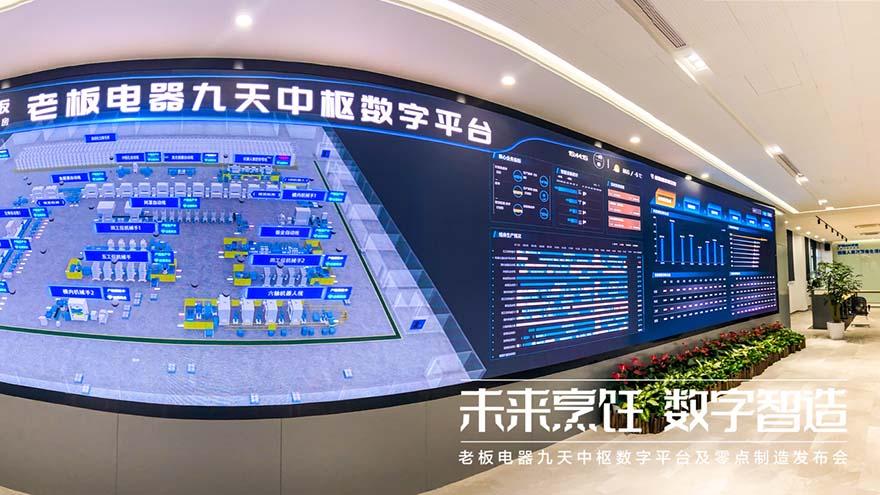 建立用户与制造的桥梁  老板电器九天中枢数字平台应运而生