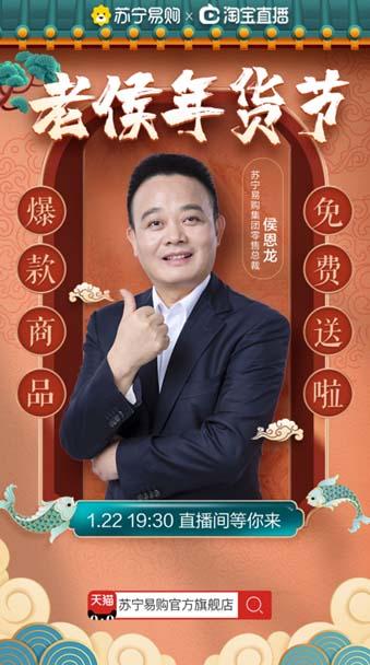 苏宁侯恩龙坐镇年货节直播间 单场带货记录2.2亿