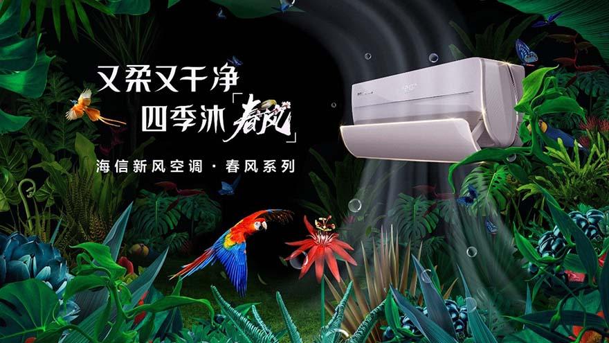 海信春风系列空调新品发布强势开局
