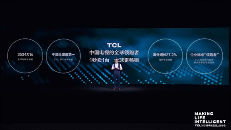 TCL灵悉C12全套系AI家电亮相 重塑美好生活