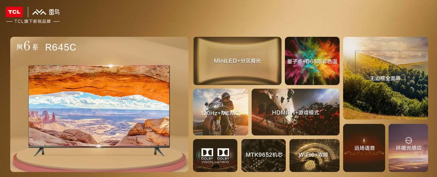 雷鸟电视新品首发:只为一台高品质的旗舰产品