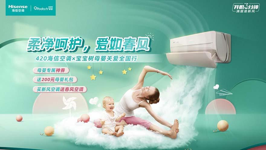 关爱母婴人群海信新风空调在行动  打造母婴全场景环境