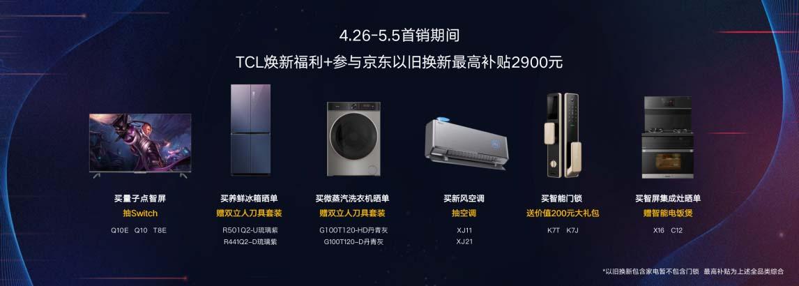 6大品类25款新品其上阵,TCL开启京东巅峰24小时