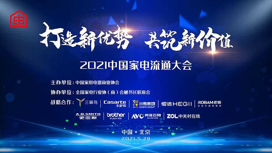 中国家电流通大会提出最新价值判断:线下仍是家电主渠道