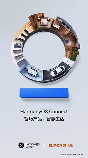 苏泊尔搭载华为HarmonyOS系统 智能家居新升级