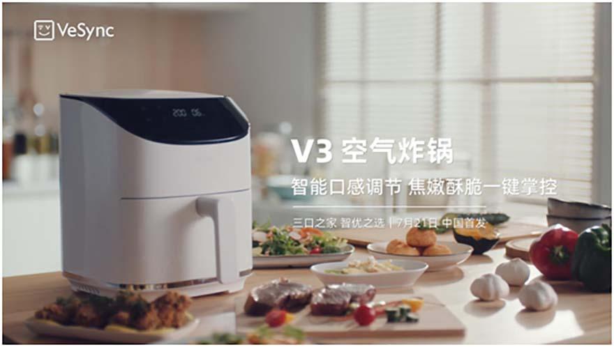 """精准聚焦""""三口之家""""Vesync推出新一代双口感智能空气炸锅"""