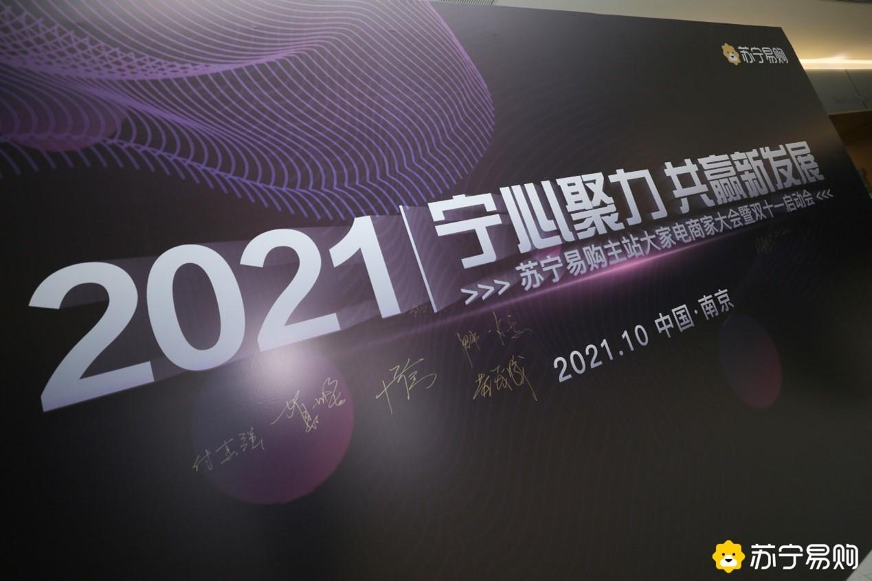苏宁易购双十一商家大会召开  聚焦预售、爆款、套购产品